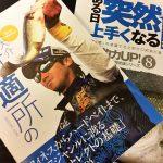 青木大介プロのバス釣り本2冊