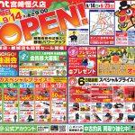 釣り具のポイント(宮崎恒久店)リニューアルオープンチラシ表