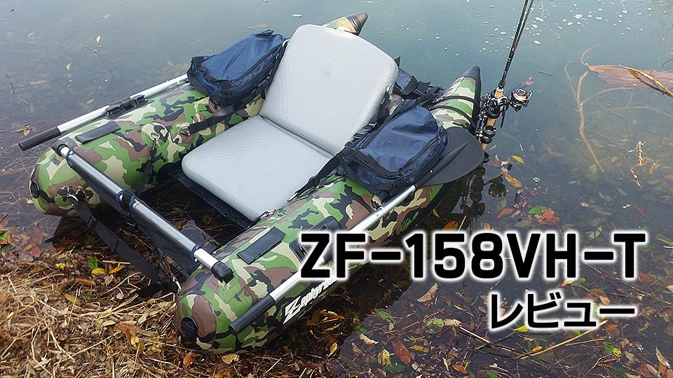 フローター『ZF-158VH-T』レビュー