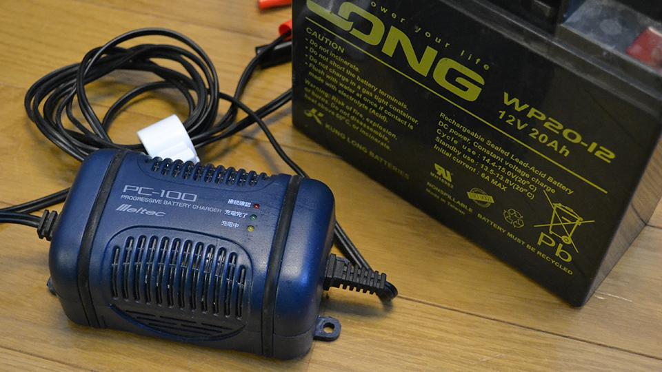 バッテリー充電器(大自工業 PC-100)とバッテリー(LONG WP20-12)