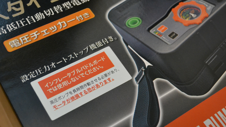 インフレータブルパドルボードでは使用しないでください。高圧ポンプを長時間作動させる必要があり、モーターが焼損する恐れがあります。