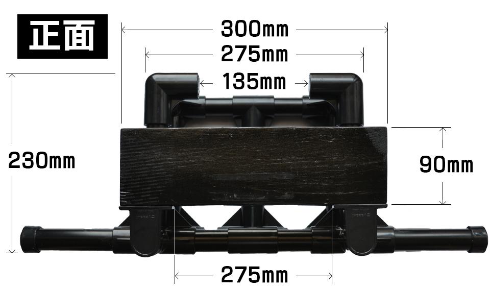 モーターマウントのサイズ(正面)