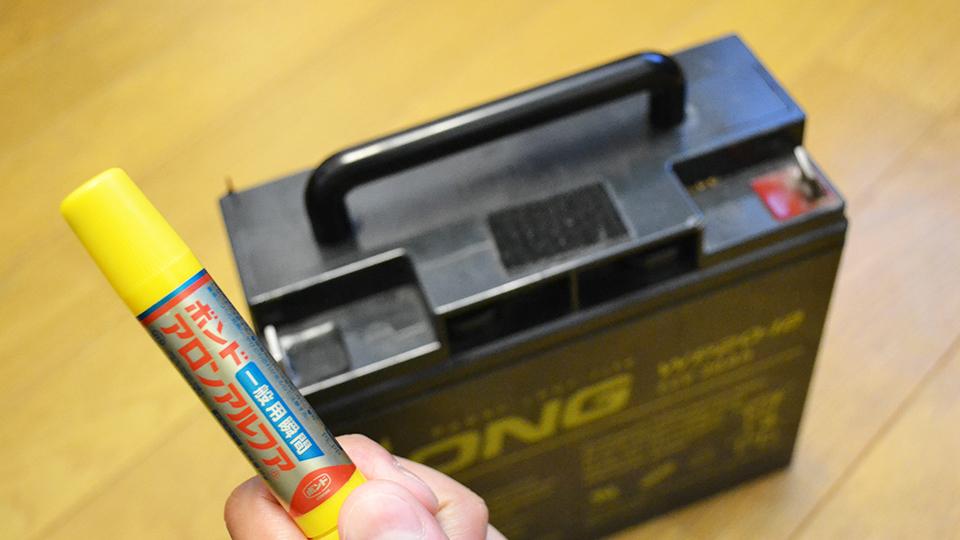 取っ手を取付けたバッテリーと瞬間接着剤
