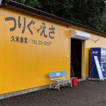 久米島堂釣具店