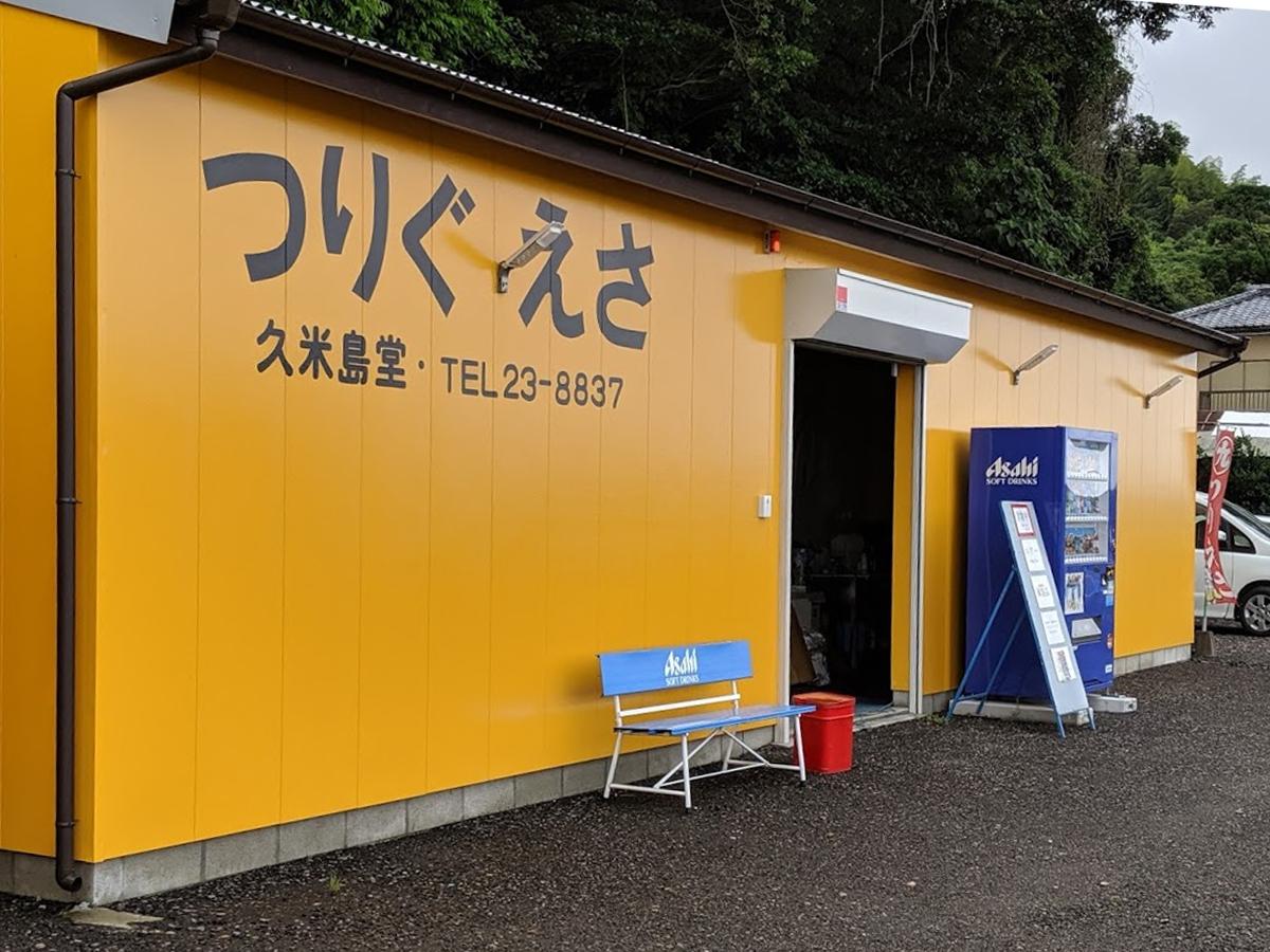 釣り 宮崎 バス