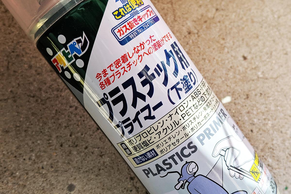 アサヒペン プラスチック用プライマー(100ml)