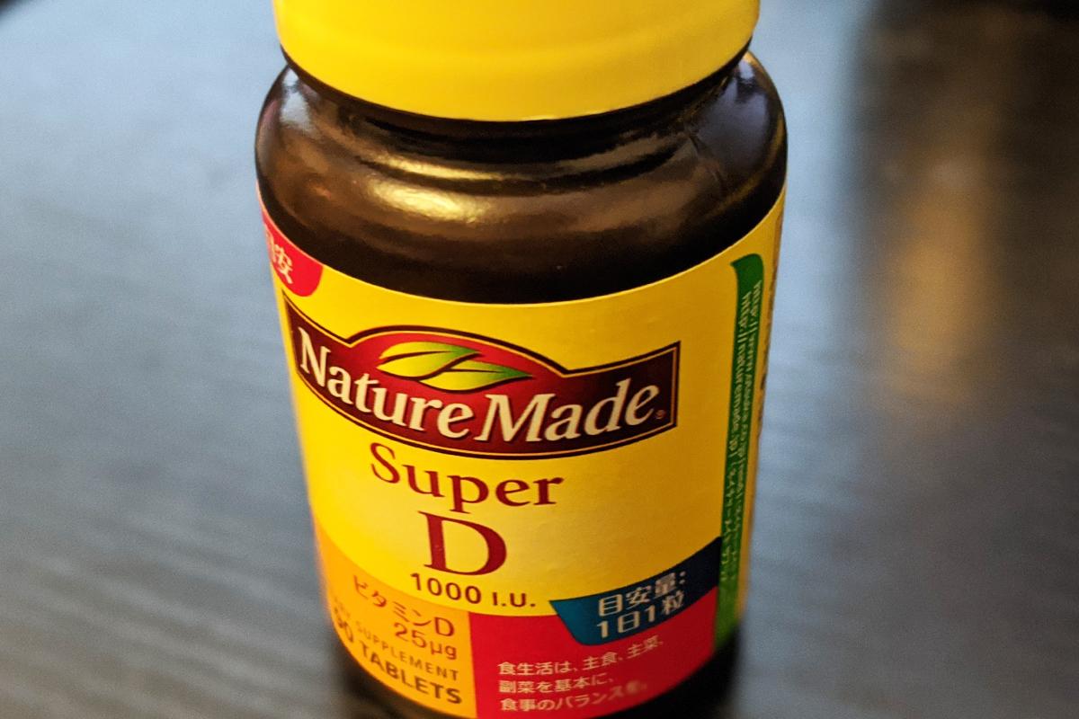 サプリメント『ビタミンD』