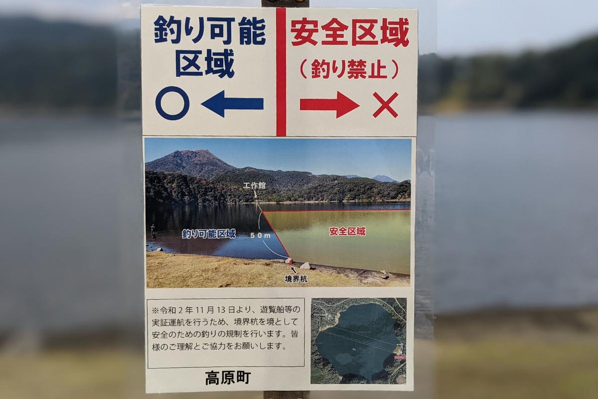 御池の釣り可能・釣り禁止エリア