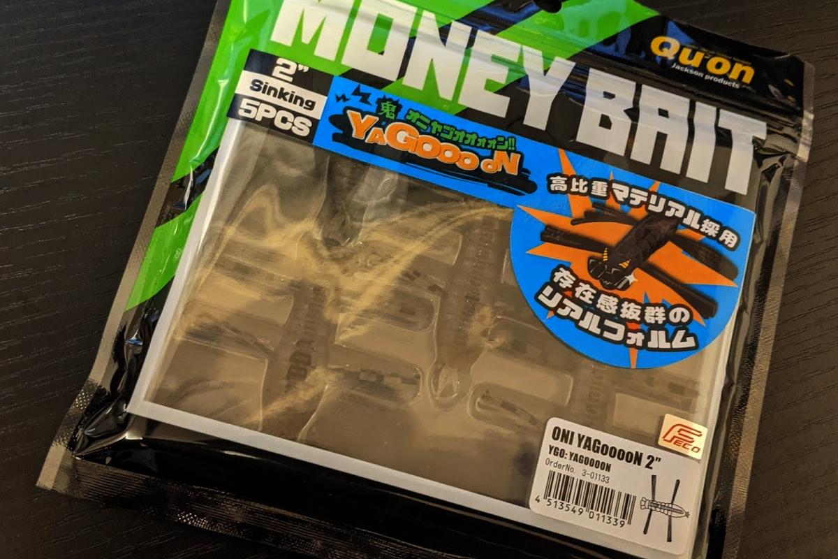 Qu-on MONEY BAIT 鬼ヤゴオオオオン 2インチ(jackson)