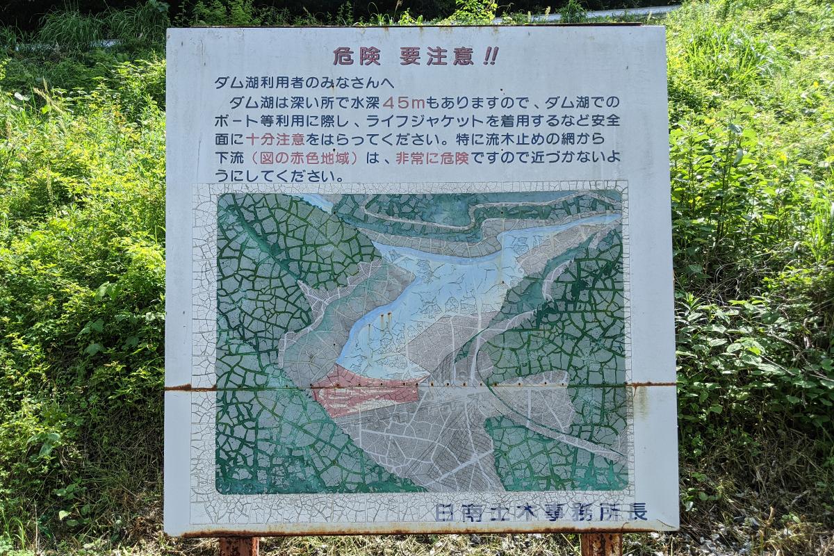 広渡ダムの看板