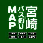 宮崎バス釣りMAP