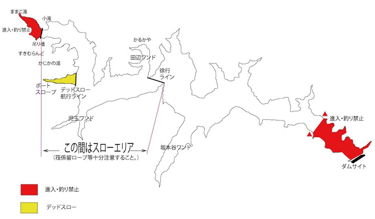 綾南ダム(小野湖)の釣り禁止・進入禁止エリア