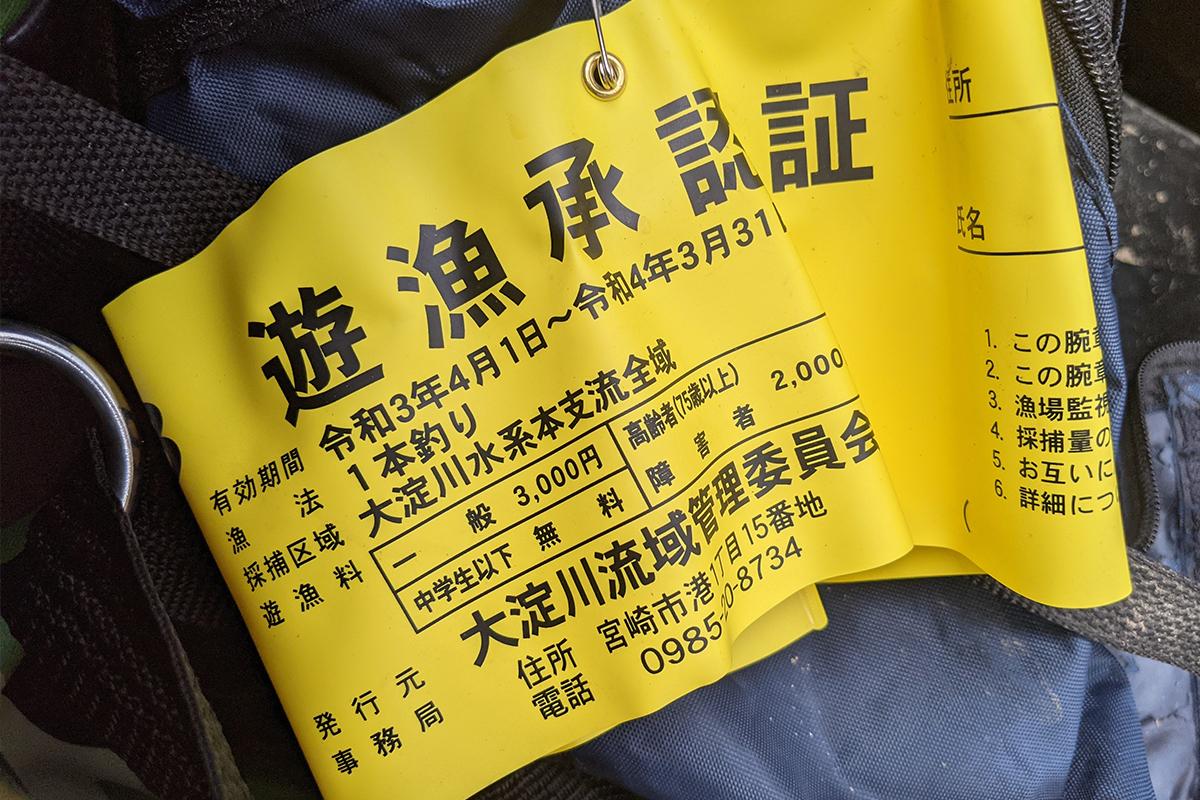 遊漁承認証(大淀川水系本支流全域)