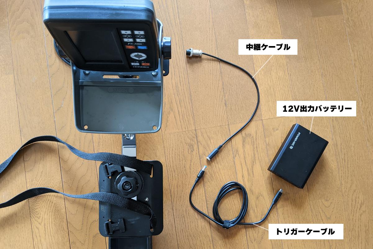 12V出力モバイルバッテリーで魚探を使う場合の配線方法