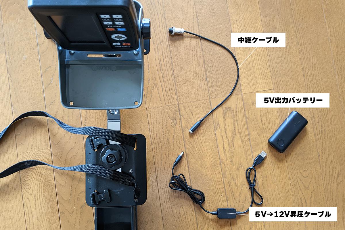 5V出力モバイルバッテリーで魚探を使う場合の配線方法