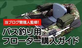 バス釣り用フローター購入ガイド