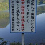 御池の遊漁券についての看板