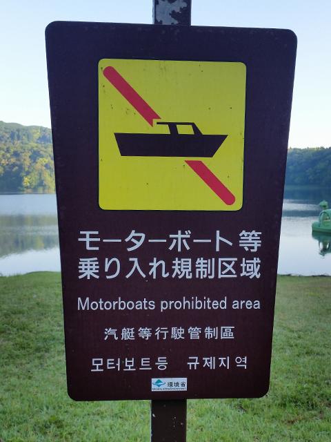 御池のモーターボートに関する看板