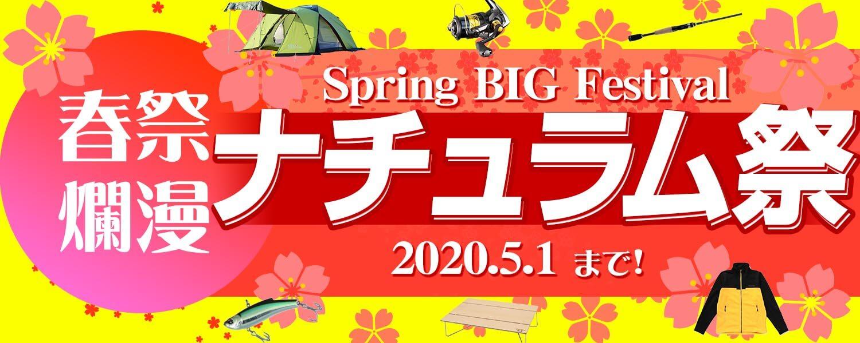 春祭爛漫ナチュラム祭